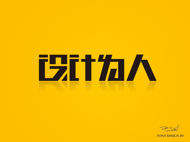 chinesefontdesign.com 2016 07 12 20 39 10 1 80 Smart Chinese Fonts Style Logo Designs You Should Check Out