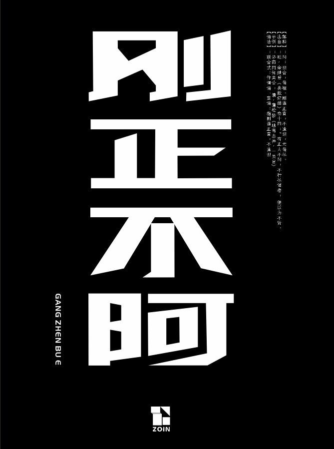chinesefontdesign.com 2016 07 12 20 39 12 1 80 Smart Chinese Fonts Style Logo Designs You Should Check Out