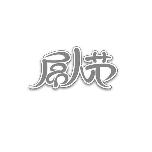 chinesefontdesign.com 2016 07 12 20 39 14 80 Smart Chinese Fonts Style Logo Designs You Should Check Out