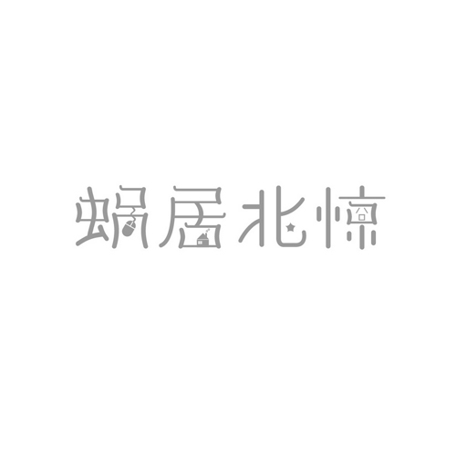 chinesefontdesign.com 2016 07 12 20 39 20 1 80 Smart Chinese Fonts Style Logo Designs You Should Check Out