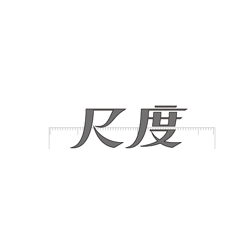 chinesefontdesign.com 2016 07 12 20 39 21 2 80 Smart Chinese Fonts Style Logo Designs You Should Check Out