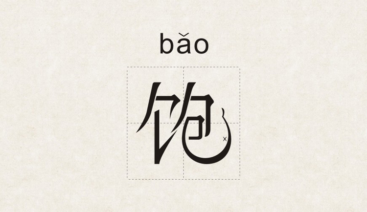 80 Smart Chinese Fonts Style Logo Designs You Should Check Out