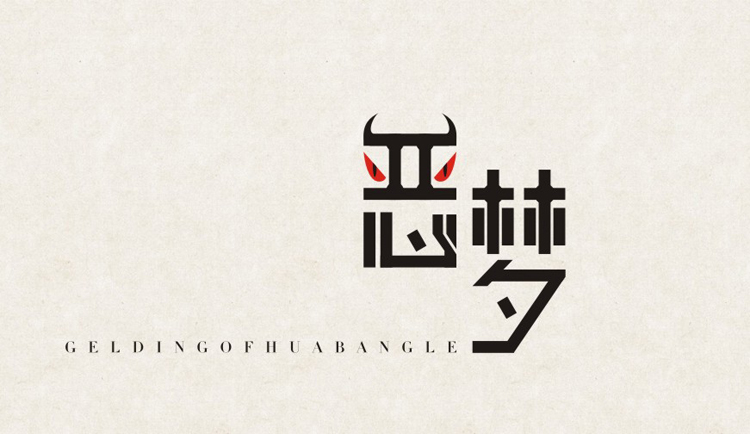 chinesefontdesign.com 2016 07 12 20 39 35 80 Smart Chinese Fonts Style Logo Designs You Should Check Out