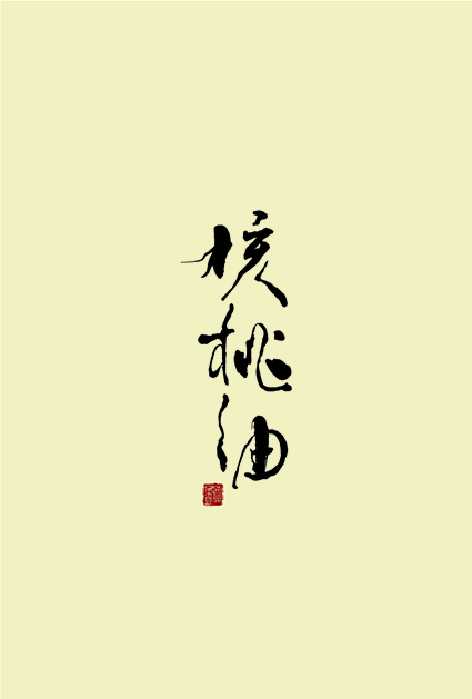 chinesefontdesign.com 2016 07 12 21 09 49 80+ Fantastic Amazing Chinese Font Logo Designs To See Right Now