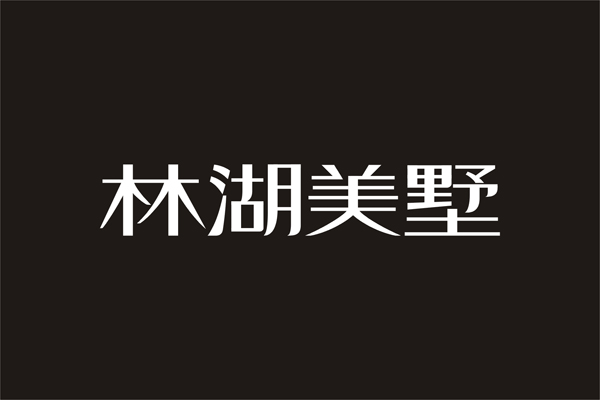 chinesefontdesign.com 2016 07 12 21 10 44 80+ Fantastic Amazing Chinese Font Logo Designs To See Right Now