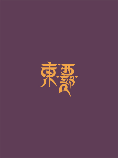 chinesefontdesign.com 2016 07 12 21 16 20 80+ Fantastic Amazing Chinese Font Logo Designs To See Right Now