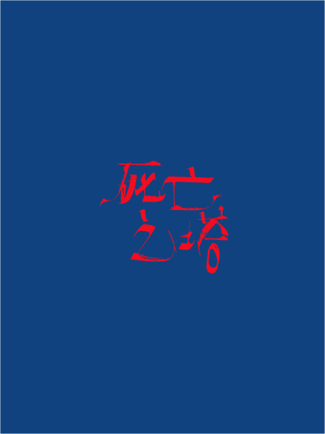 chinesefontdesign.com 2016 07 12 21 16 30 80+ Fantastic Amazing Chinese Font Logo Designs To See Right Now