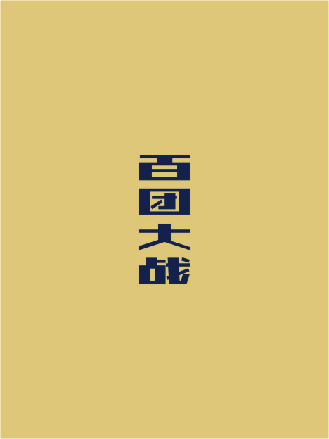 chinesefontdesign.com 2016 07 12 21 16 38 80+ Fantastic Amazing Chinese Font Logo Designs To See Right Now