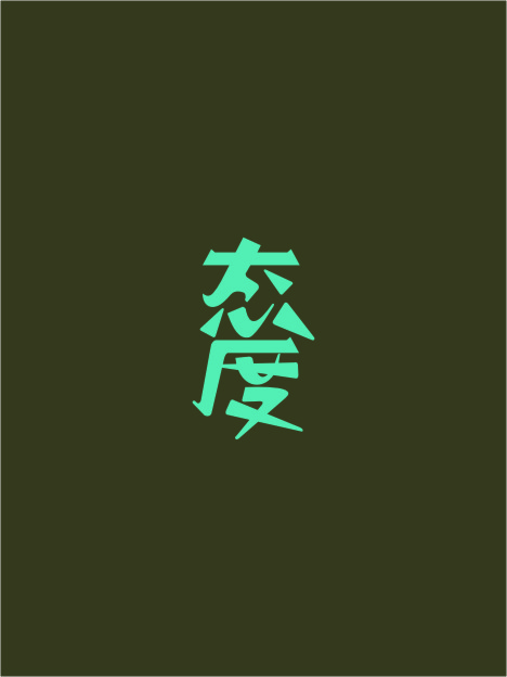 chinesefontdesign.com 2016 07 12 21 19 42 80+ Fantastic Amazing Chinese Font Logo Designs To See Right Now