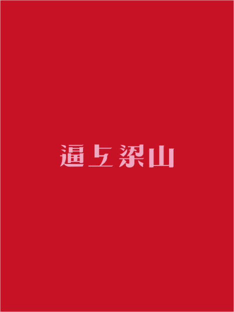 chinesefontdesign.com 2016 07 12 21 19 55 80+ Fantastic Amazing Chinese Font Logo Designs To See Right Now