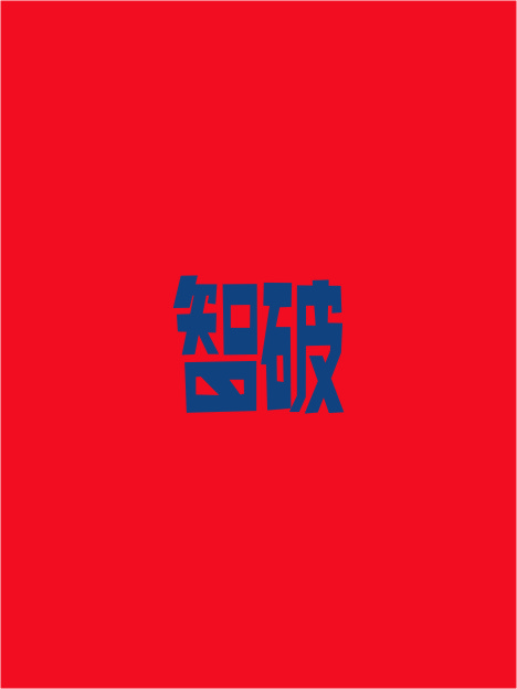 chinesefontdesign.com 2016 07 12 21 23 59 80+ Fantastic Amazing Chinese Font Logo Designs To See Right Now