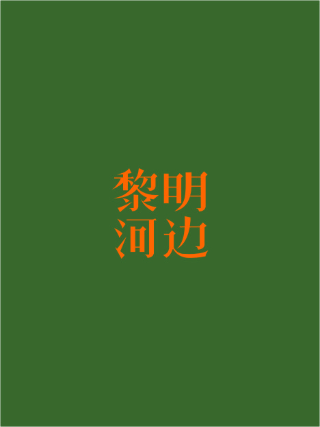 chinesefontdesign.com 2016 07 12 21 26 13 80+ Fantastic Amazing Chinese Font Logo Designs To See Right Now