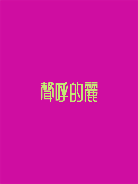 chinesefontdesign.com 2016 07 12 21 27 16 80+ Fantastic Amazing Chinese Font Logo Designs To See Right Now