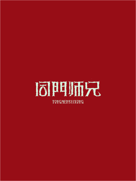 chinesefontdesign.com 2016 07 12 21 27 24 80+ Fantastic Amazing Chinese Font Logo Designs To See Right Now