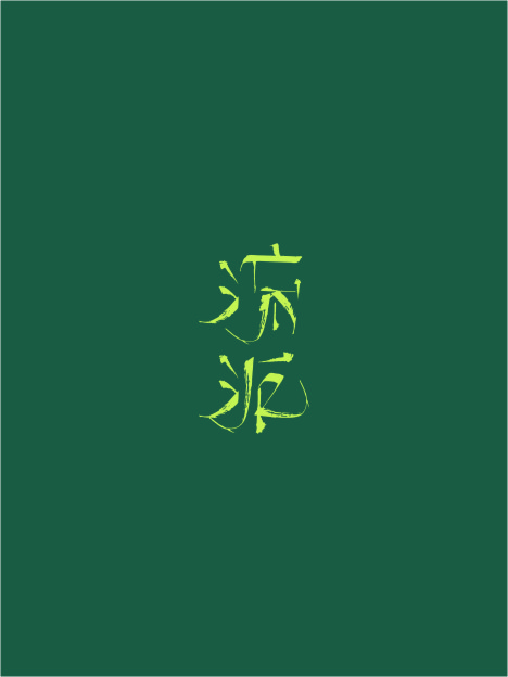 chinesefontdesign.com 2016 07 12 21 27 49 80+ Fantastic Amazing Chinese Font Logo Designs To See Right Now