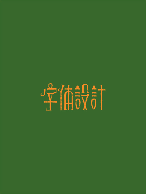 chinesefontdesign.com 2016 07 12 21 27 56 80+ Fantastic Amazing Chinese Font Logo Designs To See Right Now