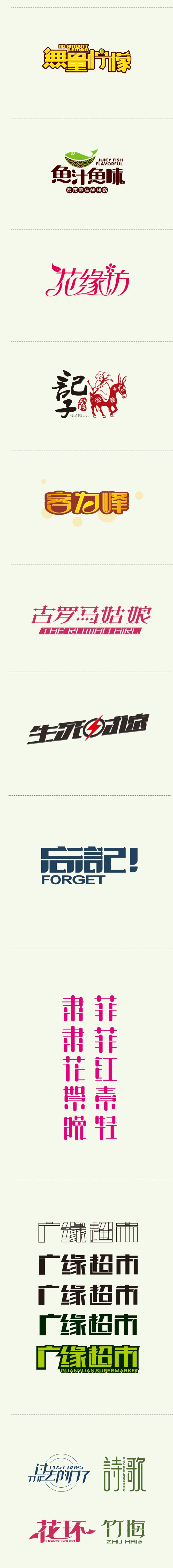 chinesefontdesign.com 2016 07 13 08 01 01 90+  Intricate Chinese Font Logos Style Design For Your Creative Design
