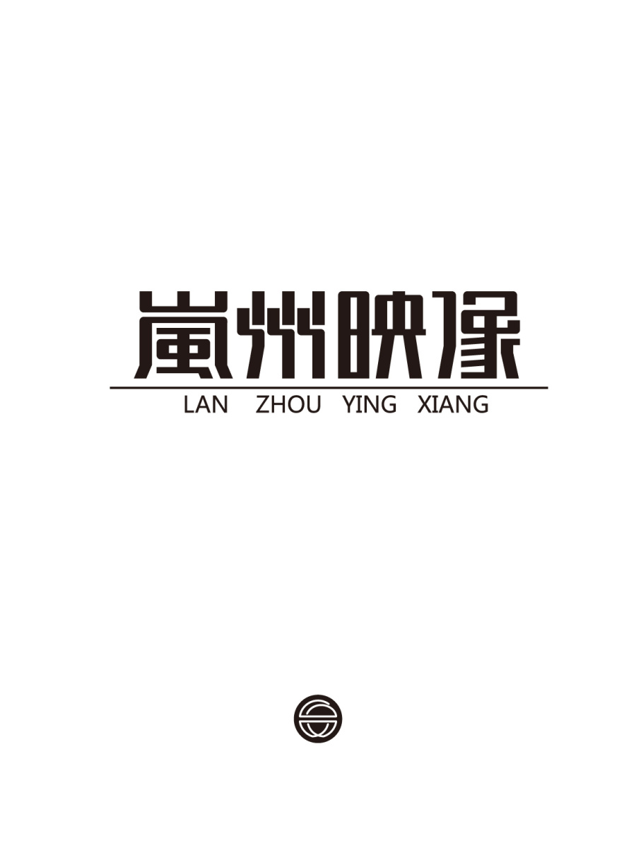 chinesefontdesign.com 2016 07 13 08 01 10 90+  Intricate Chinese Font Logos Style Design For Your Creative Design