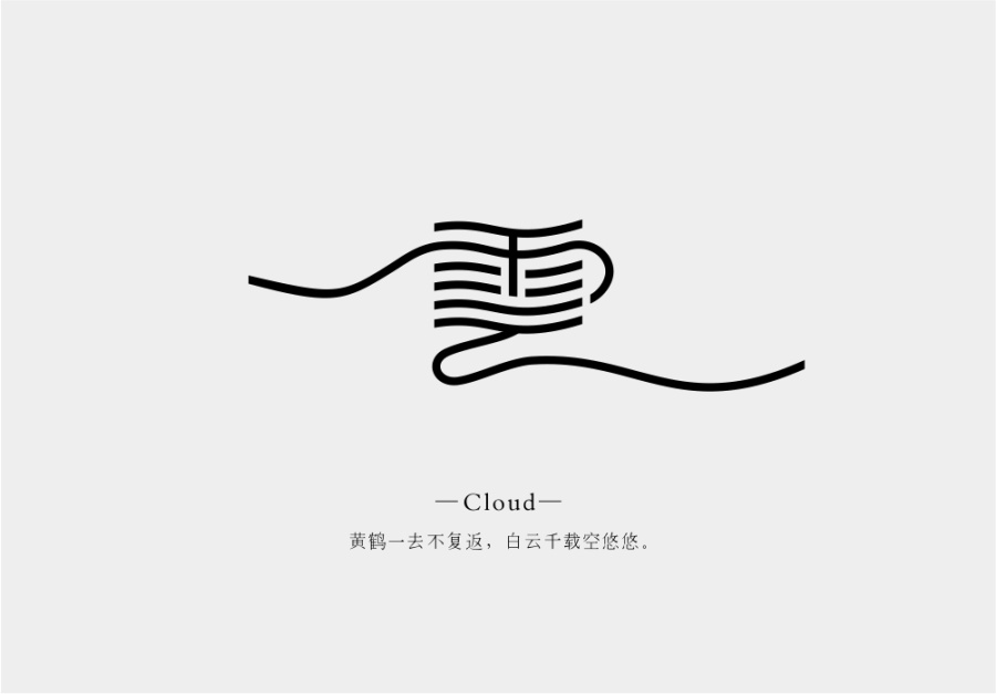 90+  Intricate Chinese Font Logos Style Design For Your Creative Design