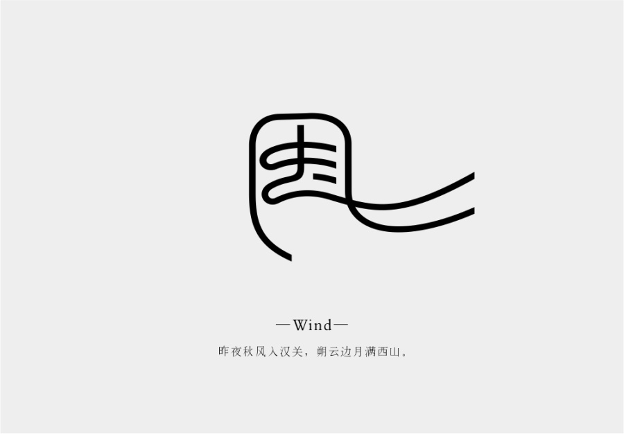 chinesefontdesign.com 2016 07 13 08 01 28 90+  Intricate Chinese Font Logos Style Design For Your Creative Design