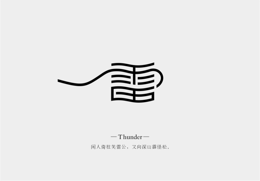 chinesefontdesign.com 2016 07 13 08 01 29 1 90+  Intricate Chinese Font Logos Style Design For Your Creative Design