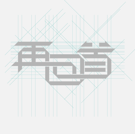 chinesefontdesign.com 2016 07 13 08 01 31 1 90+  Intricate Chinese Font Logos Style Design For Your Creative Design