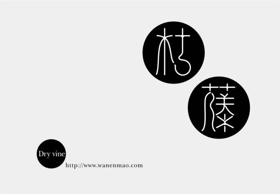 chinesefontdesign.com 2016 07 13 08 01 31 90+  Intricate Chinese Font Logos Style Design For Your Creative Design