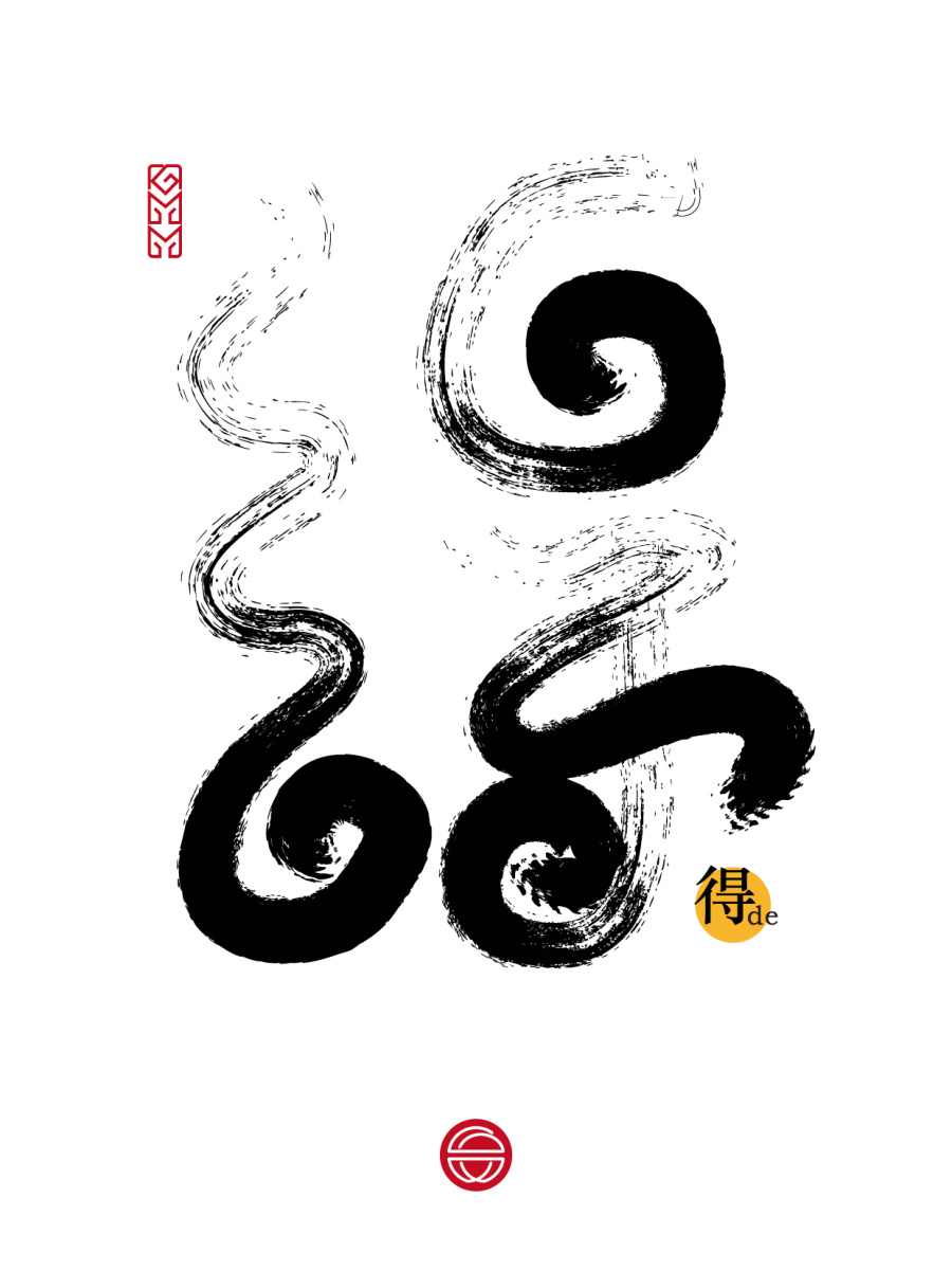 chinesefontdesign.com 2016 07 13 08 01 44 1 90+  Intricate Chinese Font Logos Style Design For Your Creative Design