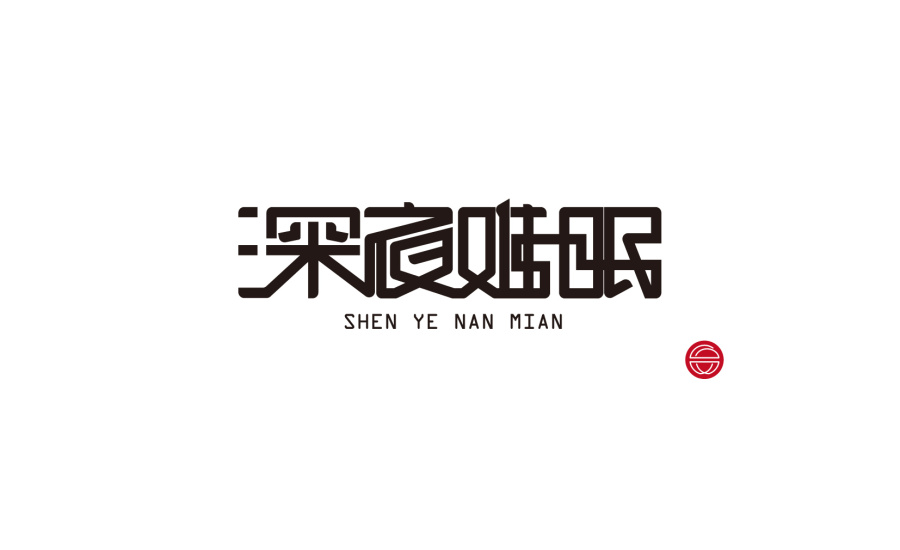 chinesefontdesign.com 2016 07 13 08 01 51 90+  Intricate Chinese Font Logos Style Design For Your Creative Design