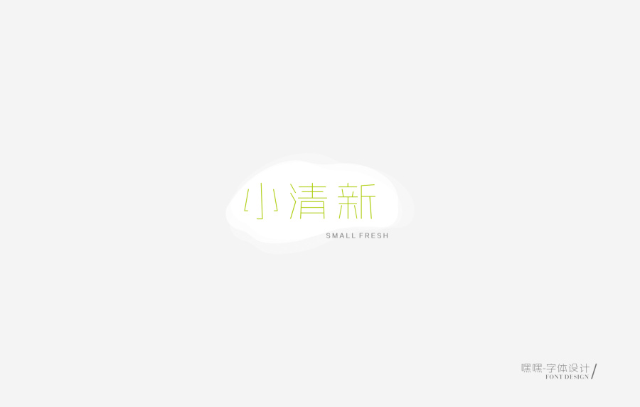 chinesefontdesign.com 2016 07 13 08 02 00 1 90+  Intricate Chinese Font Logos Style Design For Your Creative Design