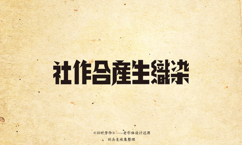 chinesefontdesign.com 2016 07 13 08 14 44 70+ Conservative Chinese font style design