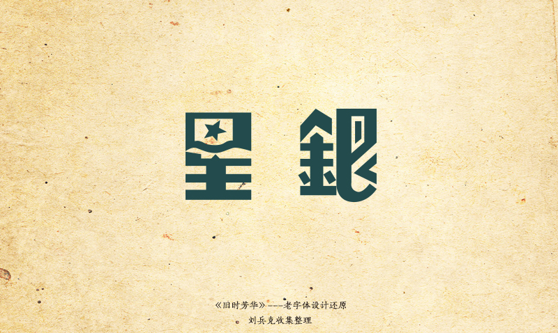 chinesefontdesign.com 2016 07 13 08 18 46 70+ Conservative Chinese font style design