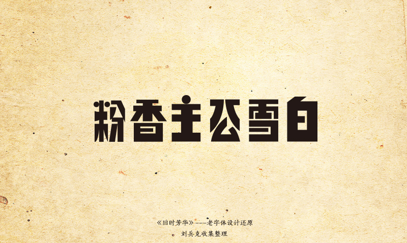 chinesefontdesign.com 2016 07 13 08 22 33 70+ Conservative Chinese font style design