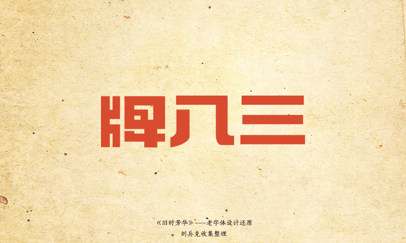 70+ Conservative Chinese font style design