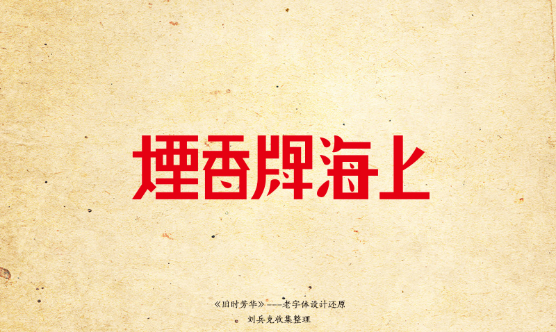 chinesefontdesign.com 2016 07 13 08 26 14 70+ Conservative Chinese font style design