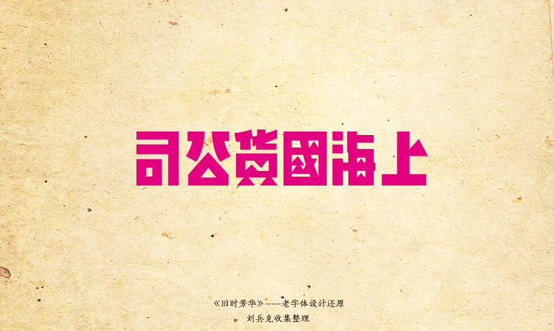 chinesefontdesign.com 2016 07 13 08 30 44 70+ Conservative Chinese font style design