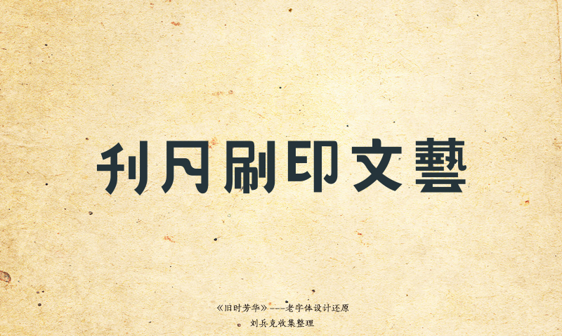 chinesefontdesign.com 2016 07 13 08 32 34 70+ Conservative Chinese font style design