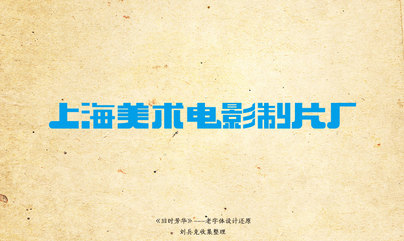 chinesefontdesign.com 2016 07 13 08 33 49 70+ Conservative Chinese font style design