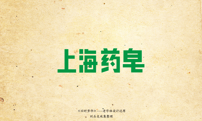 chinesefontdesign.com 2016 07 13 08 44 45 70+ Conservative Chinese font style design