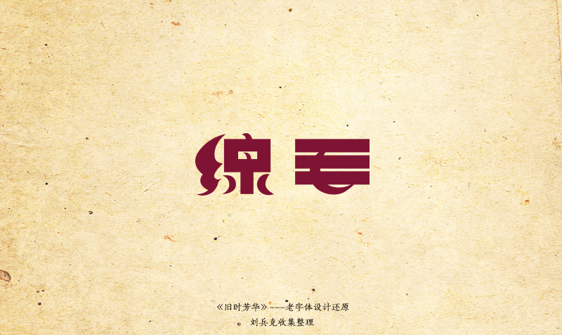 chinesefontdesign.com 2016 07 13 08 58 10 70+ Conservative Chinese font style design