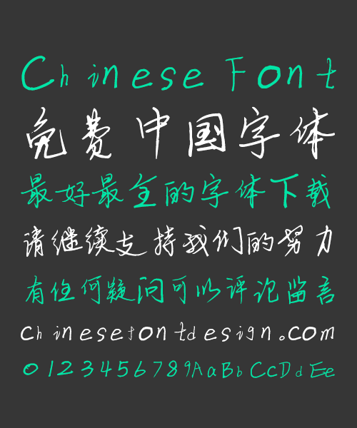 Chasing The Waves Handwritten Style Pen Chinese Font-Simplified Chinese Fonts