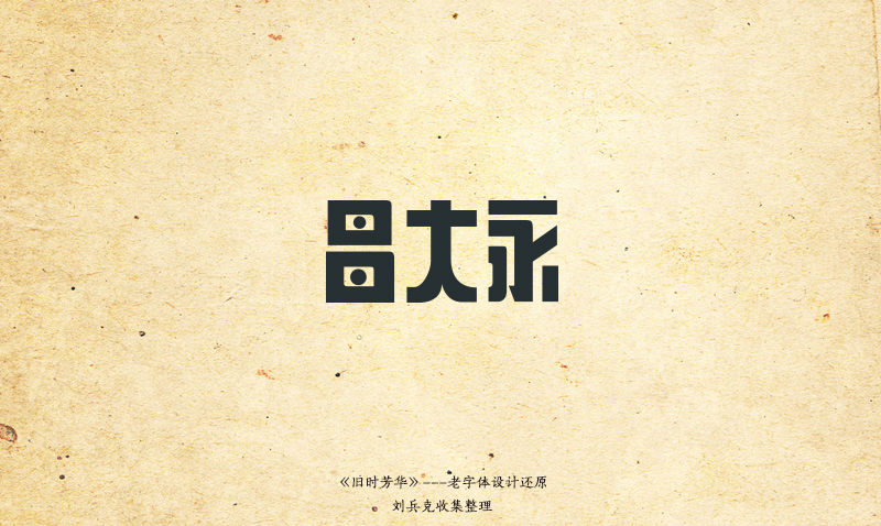 chinesefontdesign.com 2016 07 15 07 42 42 30+ Conservative Chinese font style design #.2