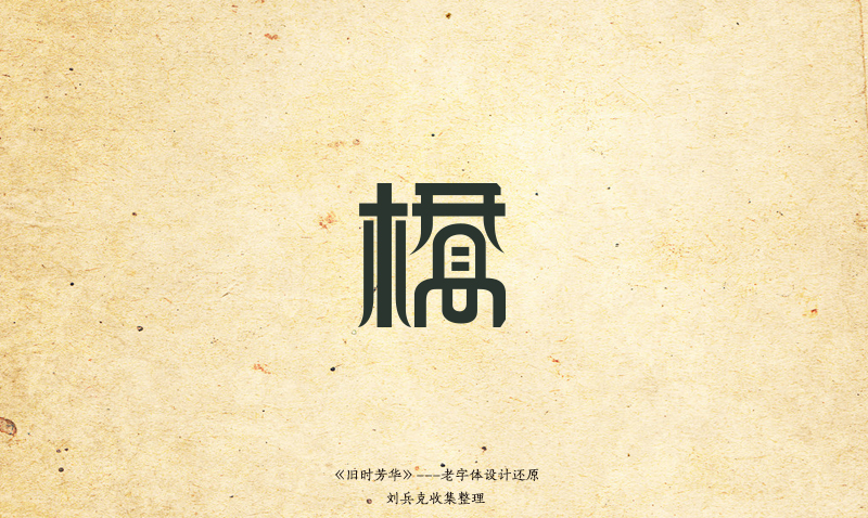 chinesefontdesign.com 2016 07 15 07 59 49 30+ Conservative Chinese font style design #.2