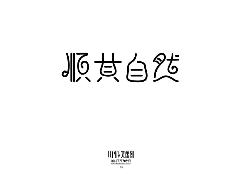 chinesefontdesign.com 2016 07 15 08 06 20 100+ Creative Chinese Font Logo Designs That Will Give You Motivation