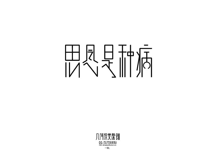 chinesefontdesign.com 2016 07 15 08 06 34 100+ Creative Chinese Font Logo Designs That Will Give You Motivation
