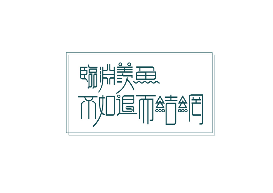 chinesefontdesign.com 2016 07 15 08 25 06 100+ Creative Chinese Font Logo Designs That Will Give You Motivation