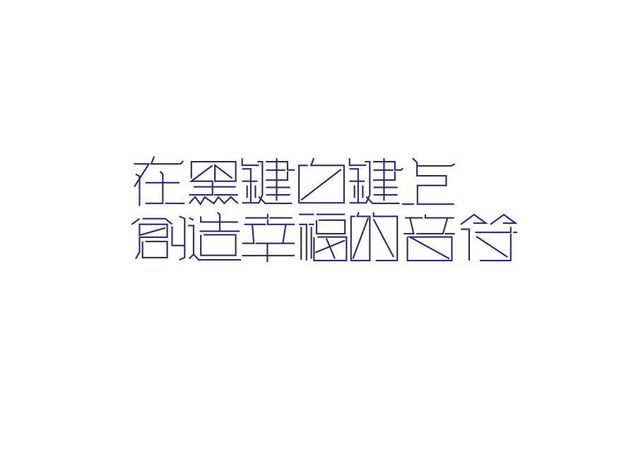 chinesefontdesign.com 2016 07 15 08 25 20 100+ Creative Chinese Font Logo Designs That Will Give You Motivation