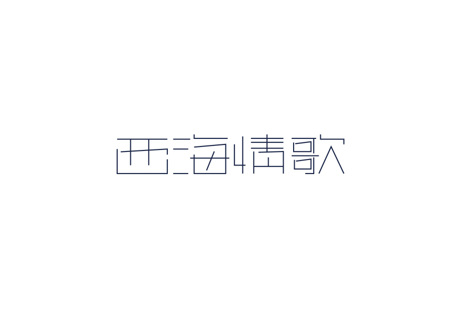 100+ Creative Chinese Font Logo Designs That Will Give You Motivation