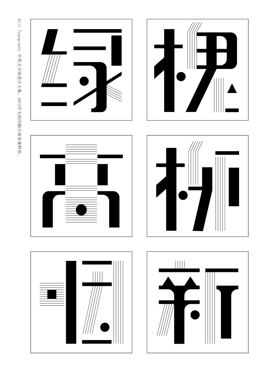 chinesefontdesign.com 2016 07 15 08 26 32 60+ Surprisingly Chinese Font Style Design