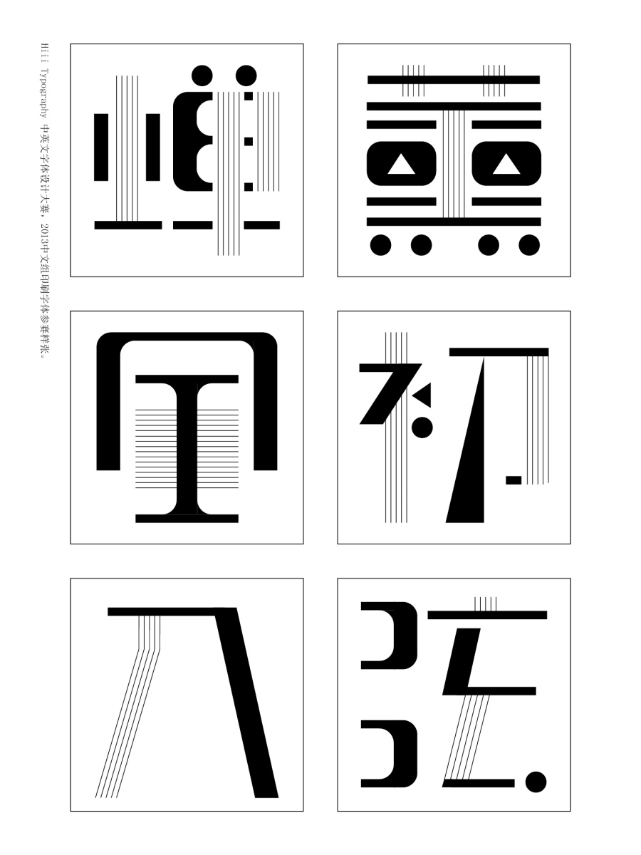 chinesefontdesign.com 2016 07 15 08 26 46 60+ Surprisingly Chinese Font Style Design